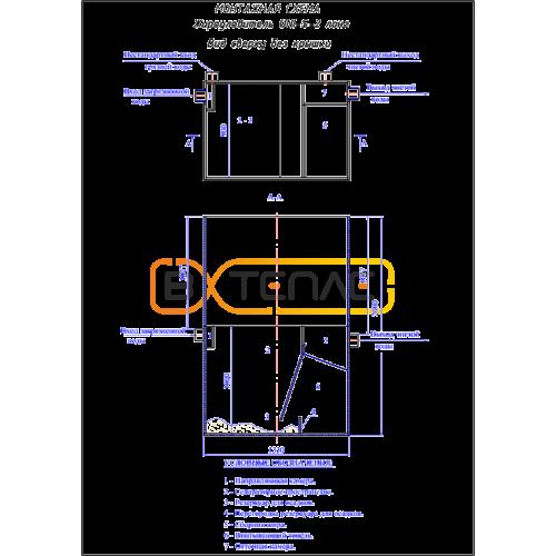 Жироуловитель UNI-S-2 Лонг