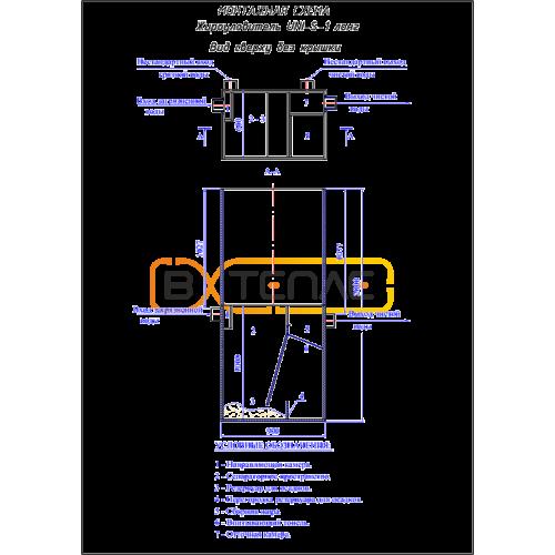 Жироуловитель UNI-S-1 Лонг