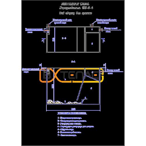 Жироуловитель UNI-S-4 Стандарт