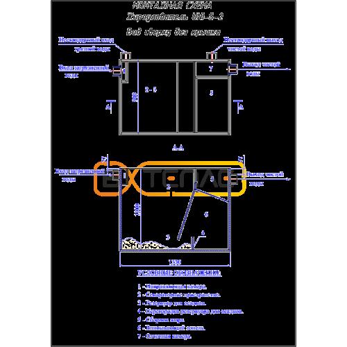 Жироуловитель UNI-S-2 Стандарт